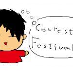 たまにはコンテストやフェスティバルに出てみよう!